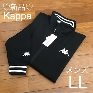 カッパ(Kappa)の新品❤Ꮶappa トラックジャケット ブラック メンズLL(ジャージ)