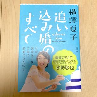 コウブンシャ(光文社)の追い込み婚のすべて 横澤夏子(アート/エンタメ)