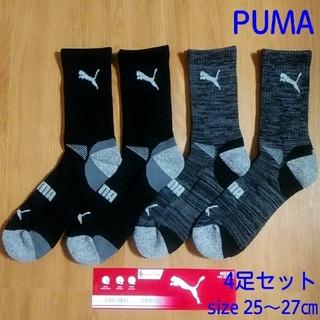 プーマ(PUMA)のPUMA メンズ ソックス 靴下 【4足セット】25〜27cm (黒)(ソックス)