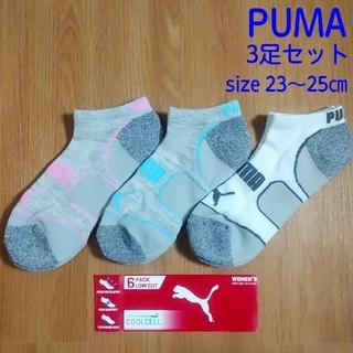 プーマ(PUMA)のPUMA プーマ レディース ショートソックス 3足セット(ソックス)