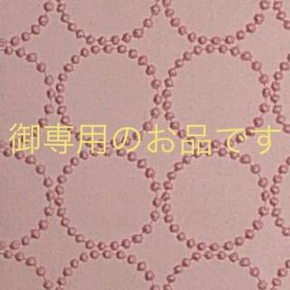 ミナペルホネン(mina perhonen)のyumaさま御専用です。(生地/糸)