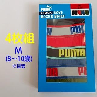 プーマ(PUMA)のPUMA 男子 ボクサーブリーフ 4枚セット(下着)