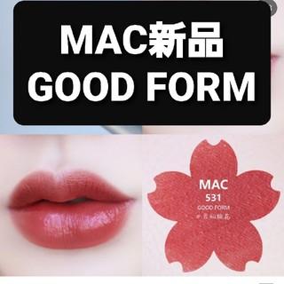 マック(MAC)の新品 GOOD FORM グッドフォーム リップ(口紅)