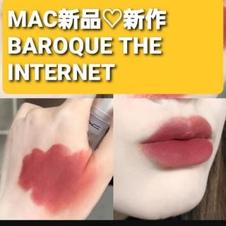 マック(MAC)の新品 BAROQUE THE INTERNET MAC リップ(口紅)