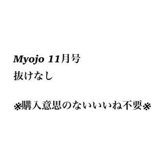 集英社 - Myojo 11月号 通常版