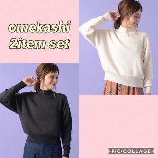 ミスティック(mystic)の【omekashi】スウェットライクハイネックプルオーバー(ニット/セーター)