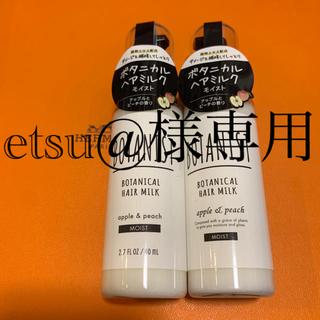 BOTANIST - ボタニカルヘアミルク