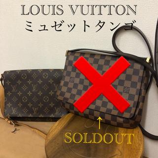 LOUIS VUITTON - 美品‼️ セット売り‼️ ルイヴィトン ミュゼット タンゴ モノグラム ダミエ