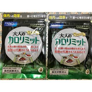FANCL - 大人のファンケル カロリミット 30日分×2袋セット(240粒)