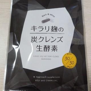 新品未開封キラリ麹の炭クレンズ生酵素  1袋