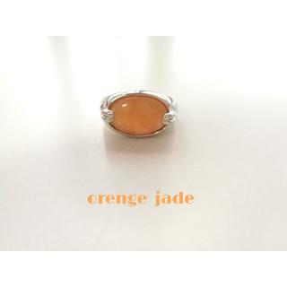 『オレンジジェイド』の天然石リング【14号】(リング(指輪))