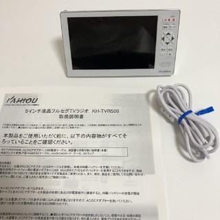 【美品】KH-TVR500 フルセグTVラジオ