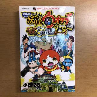 バンダイ(BANDAI)の映画 妖怪ウォッチ エンマ大王と5つの物語だニャン!  の漫画(絵本/児童書)