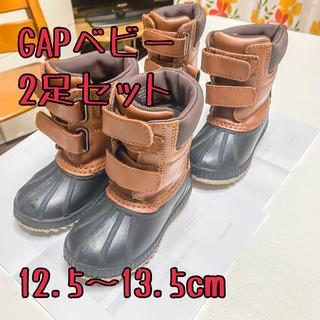 ベビーギャップ(babyGAP)の2足セット GAP ベビー ブーツ 双子 兄弟(ブーツ)