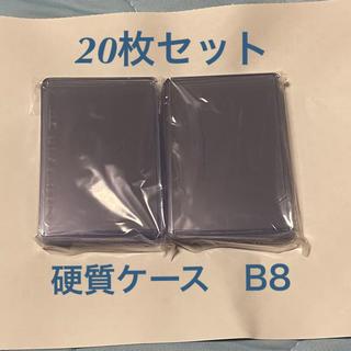 硬質ケース B8 20枚セット