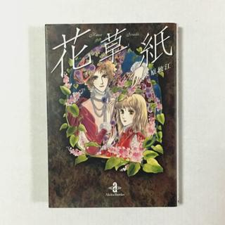 アキタショテン(秋田書店)の花草紙/木原敏江(少女漫画)