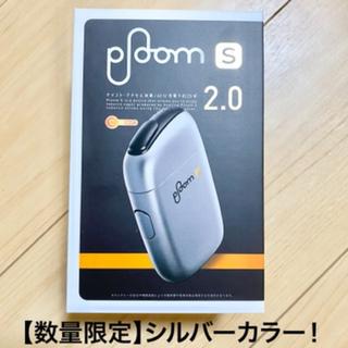 プルームテック(PloomTECH)の【限定カラー】アイスシルバー プルームエス2.0(タバコグッズ)