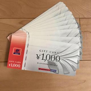 オートバックス 株主優待 1万円分