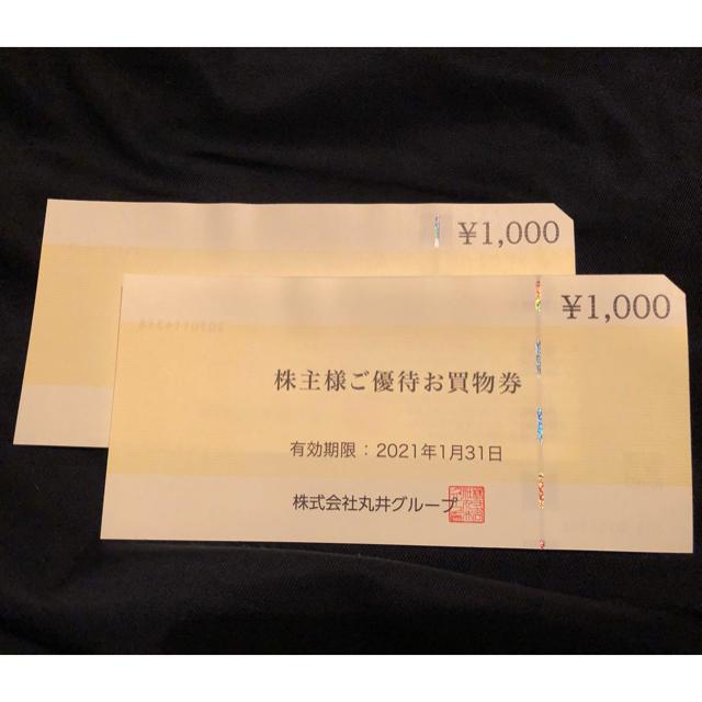 マルイ(マルイ)の丸井 マルイ 株主優待券 2000円分(1000円×2枚) チケットの優待券/割引券(ショッピング)の商品写真
