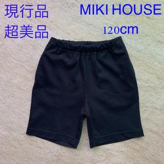 mikihouse - 現行品 超美品 120cm  MIKI HOUSE ポンチハーフパンツ
