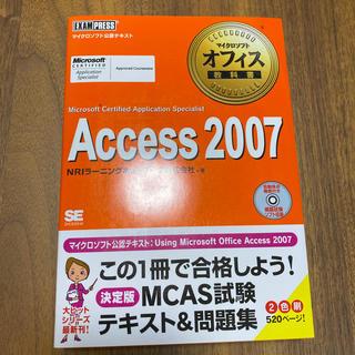 マイクロソフト(Microsoft)のAccess 2007 Microsoft certified appli(資格/検定)