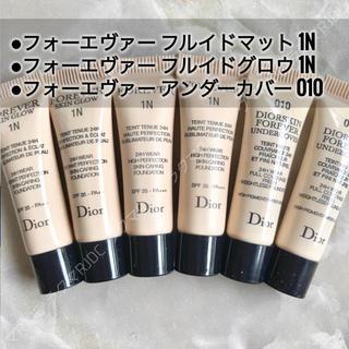 Dior - 【お試し3種】1N 010 フォーエヴァーフルイドマット グロウ アンダーカバー