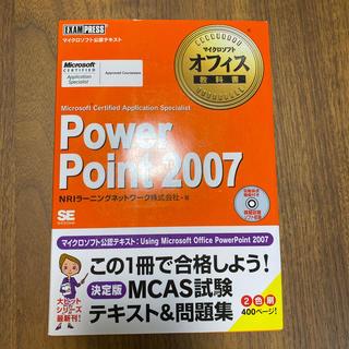 マイクロソフト(Microsoft)のPowerPoint 2007 Microsoft certified appl(コンピュータ/IT)