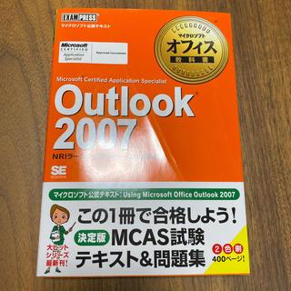 マイクロソフト(Microsoft)のOutlook 2007 Microsoft certified appli(コンピュータ/IT)