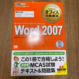 マイクロソフト(Microsoft)のWord 2007 Microsoft certified appli(コンピュータ/IT)