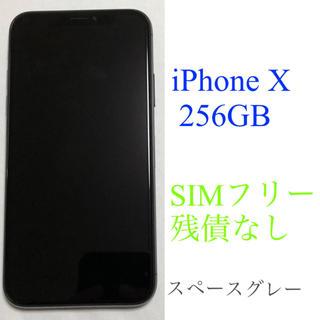 iPhone - iPhoneX  本体のみ 256GB