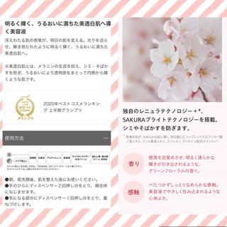 SHISEIDO (資生堂) - 資生堂 ホワイトルーセント イルミネーティングマイクロS セラムused品