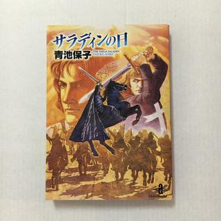 アキタショテン(秋田書店)のサラディンの日/青池保子(少女漫画)
