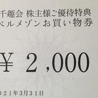 ベルメゾン(ベルメゾン)の最新  ベルメゾン 千趣会 株主優待 2000円分(ショッピング)