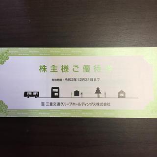 最新 三重交通 株主優待 共通路線バス乗車券 2枚 東急ハンズお買物優待カード