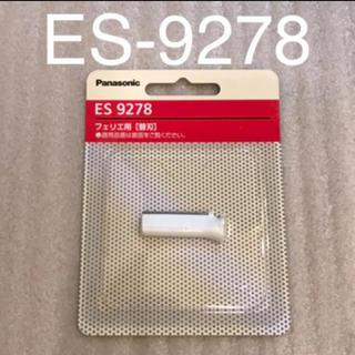 Panasonic - パナソニック フェリエ フェイスシェーバー 替刃ES9278-WF40/WF41