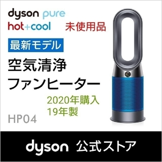 Dyson - 【試運転のみ】Dyson pure hot + cool hp04 空気清浄機