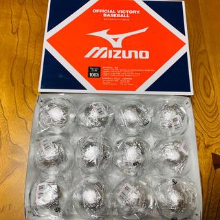 ミズノ(MIZUNO)のミズノ 日本リトルシニア中学硬式野球協会 試合球(ボール)