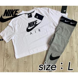 NIKE - 新品 NIKE ナイキ エア ショート丈 Tシャツ ハイライズ レギンス L