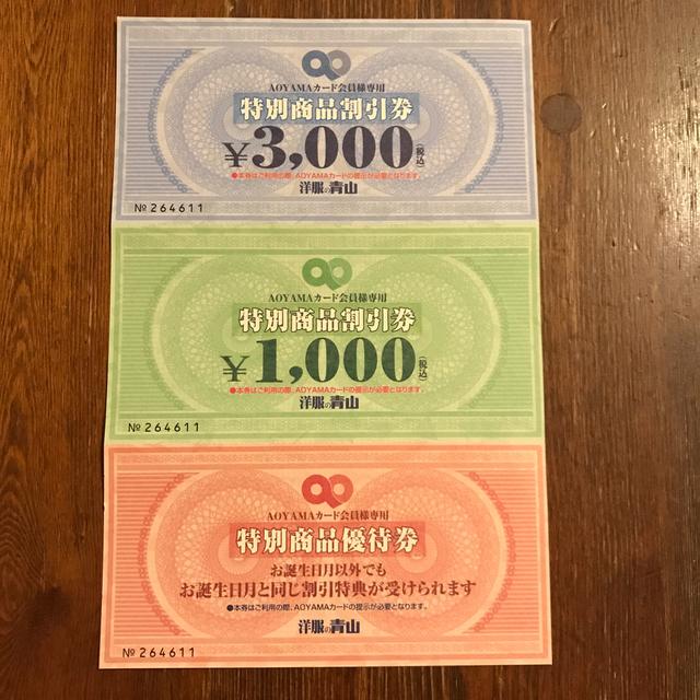 青山(アオヤマ)の【茶穂さん専用】洋服の青山 優待券、割引券 チケットの優待券/割引券(ショッピング)の商品写真