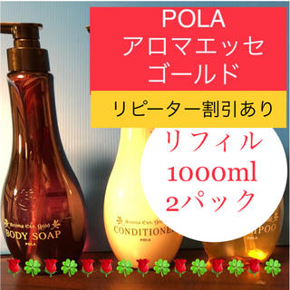 ポーラ(POLA)の☆ POLA アロマエッセ ゴールド リフィル 1000ml 2パック リピ割済(シャンプー)