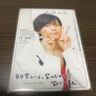 ジャニーズ SixTONES 松村北斗 公式 カレカ カレンダーカード