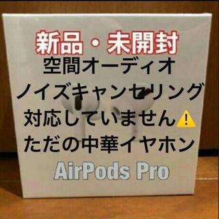 Apple - AirPods Pro⚠️販売していません。ラクマ中国人詐欺師多すぎ⚠️
