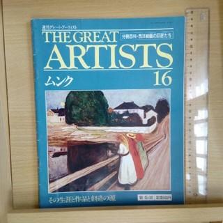 週間 グレイトアーティスト 16 ムンク 芸術 美術 絵画 アート(絵画/タペストリー)