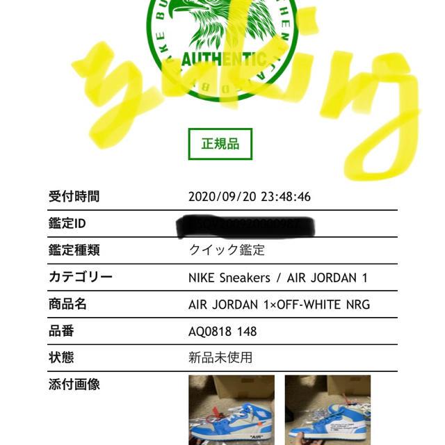 OFF-WHITE(オフホワイト)のair jordan 1 ×off white nrg ノースカロライナ unc メンズの靴/シューズ(スニーカー)の商品写真