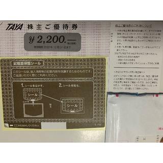 田谷 株主優待券1枚 男性名義☆(その他)