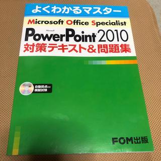 Microsoft PowerPoint 2010対策テキスト&問題集 Micr