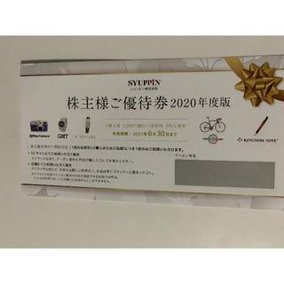シュッピン 株主優待券1枚☆(ショッピング)