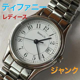 ティファニー(Tiffany & Co.)のTIFFANY ティファニー 腕時計 レディース ジャンク(腕時計)