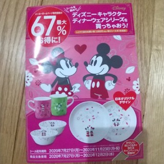 ディズニー(Disney)のDisneyキャラクターディナーウェアシリーズ  引換シール12枚(貼付済)(ショッピング)