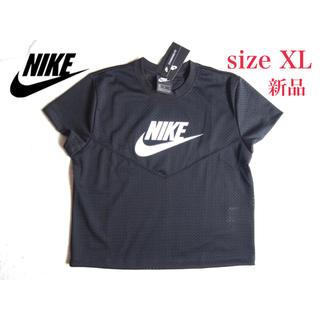NIKE - 【新品*XL】NIKE メッシュ Tシャツ